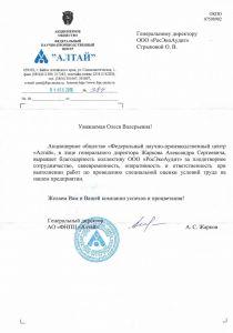Благодарственное письмо от АО ФНПЦ «Алтай». Спецоценка (СОУТ)