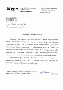 Благодарственное письмо от Западно-Сибирского филиала АО «Калужский завод «Ремпутьмаш». Спецоценка (СОУТ)