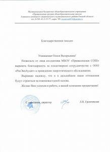 Благодарственное письмо от МБОУ Приваленская СОШ. Энергоаудит