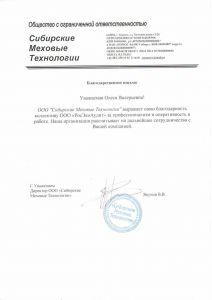 Благодарственное письмо от ООО Сибирские Меховые Технологии». Спецоценка (СОУТ)