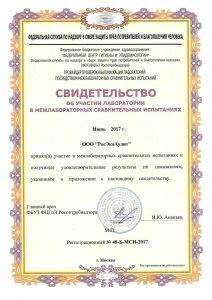 Свидетельство об участии в МСИ-4 (РосЭкоАудит)