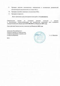 svidetelstvo-etl-2019-2022-2-724x1024