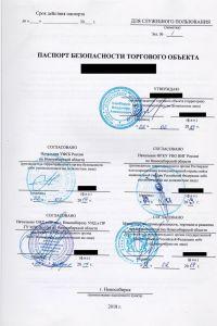 univermag-kirovskij-titulnyj-list_ekz1-718x1024